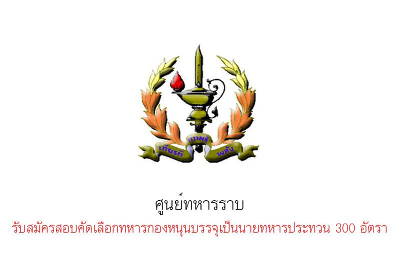 ศูนย์การทหารราบ รับสมัครสอบคัดเลือกทหารกองหนุนเพื่อบรรจุเป็นนายทหารประทวน 300 อัตรา