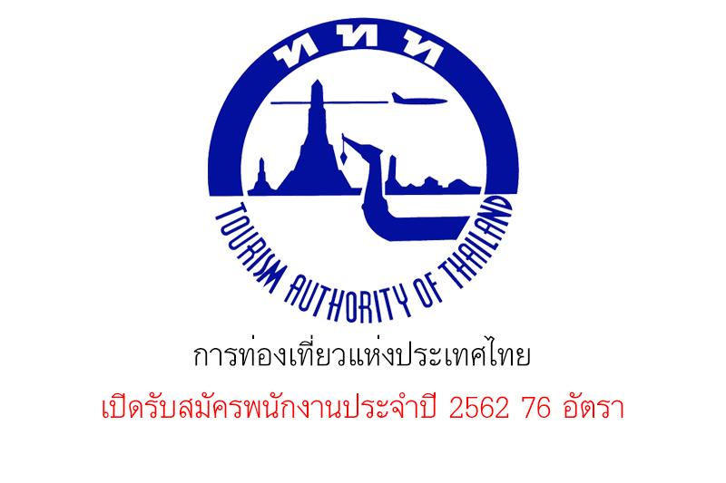 การท่องเที่ยวแห่งประเทศไทย เปิดรับสมัครพนักงานประจำปี 2562 76 อัตรา