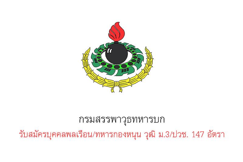 กรมสรรพาวุธทหารบก รับสมัครบุคคลพลเรือน/ทหารกองหนุน วุฒิ ม.3/ปวช. 147 อัตรา