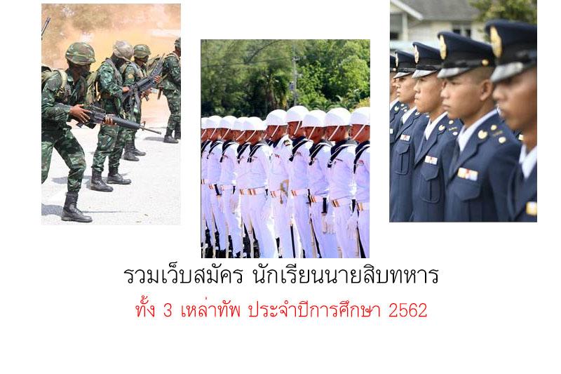 รวมเว็บสมัคร นักเรียนนายสิบทหาร ทั้ง 3 เหล่าทัพ ประจำปีการศึกษา 2562