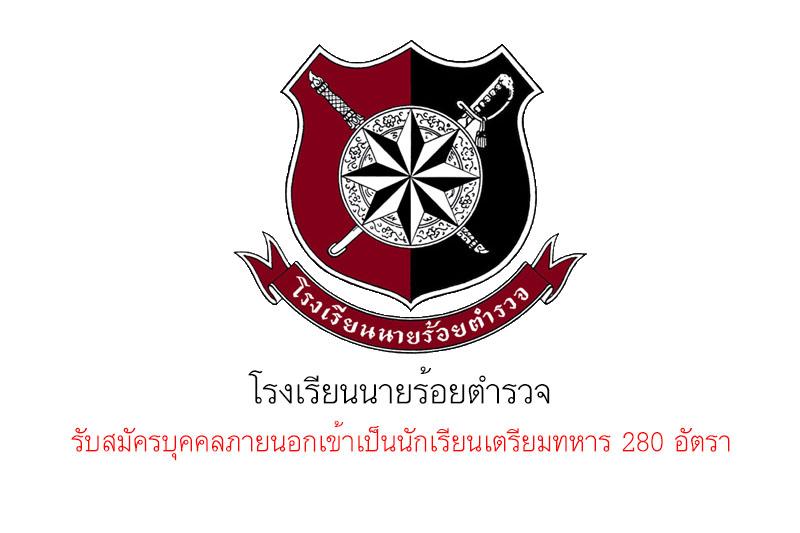 โรงเรียนนายร้อยตำรวจ รับสมัครบุคคลภายนอกเข้าเป็นนักเรียนเตรียมทหาร 280 อัตรา