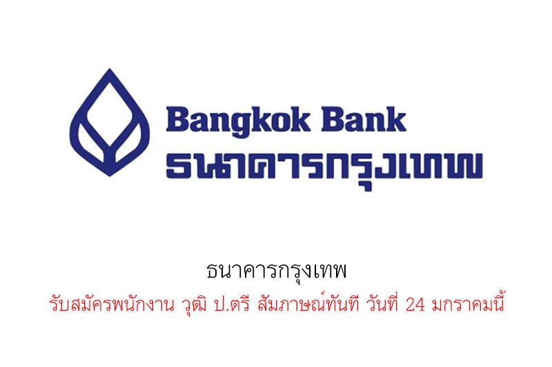 ธนาคารกรุงเทพ รับสมัครพนักงาน วุฒิ ป.ตรี สัมภาษณ์ทันที วันที่ 24 มกราคมนี้