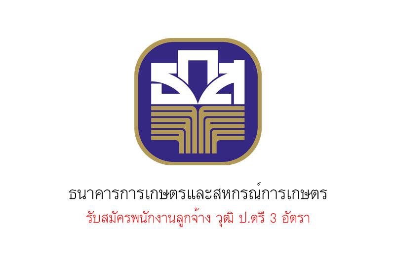 ธนาคารการเกษตรและสหกรณ์การเกษตร รับสมัครพนักงานลูกจ้าง วุฒิ ป.ตรี 3 อัตรา