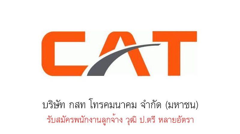 บริษัท กสท โทรคมนาคม จำกัด (มหาชน) รับสมัครพนักงานลูกจ้าง วุฒิ ป.ตรี หลายอัตรา