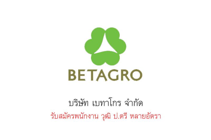 บริษัท เบทาโกร จํากัด รับสมัครพนักงาน วุฒิ ป.ตรี หลายอัตรา