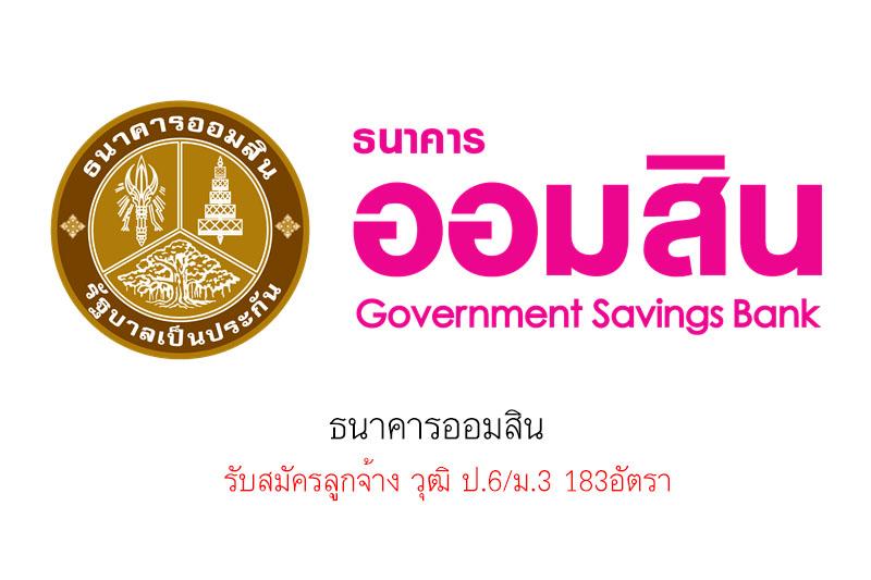 ธนาคารออมสิน รับสมัครลูกจ้าง วุฒิ ป.6/ม.3 183อัตรา