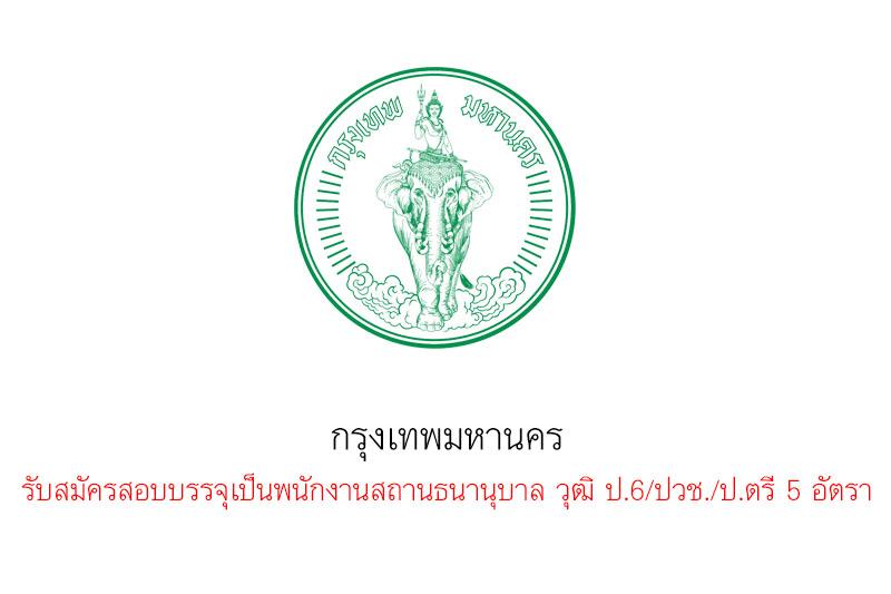 กรุงเทพมหานคร รับสมัครสอบบรรจุเป็นพนักงานสถานธนานุบาล วุฒิ ป.6/ปวช./ป.ตรี 5 อัตรา