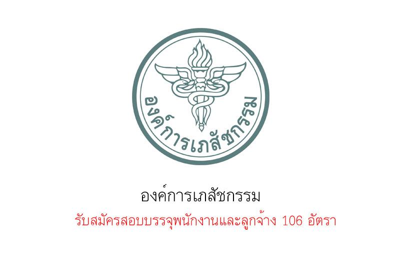 องค์การเภสัชกรรม รับสมัครสอบบรรจุพนักงานและลูกจ้าง 106 อัตรา