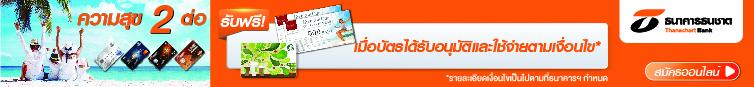 THANACHART CREDIT CARDS AND FLASH PLUS