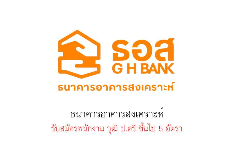 ธนาคารอาคารสงเคราะห์ รับสมัครพนักงาน วุฒิ ป.ตรี ขึ้นไป 5 อัตรา