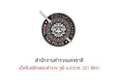 สำนักงานตำรวจแห่งชาติ เปิดรับสมัครสอบตำรวจ วุฒิ ม.6/ปวช. 521 อัตรา