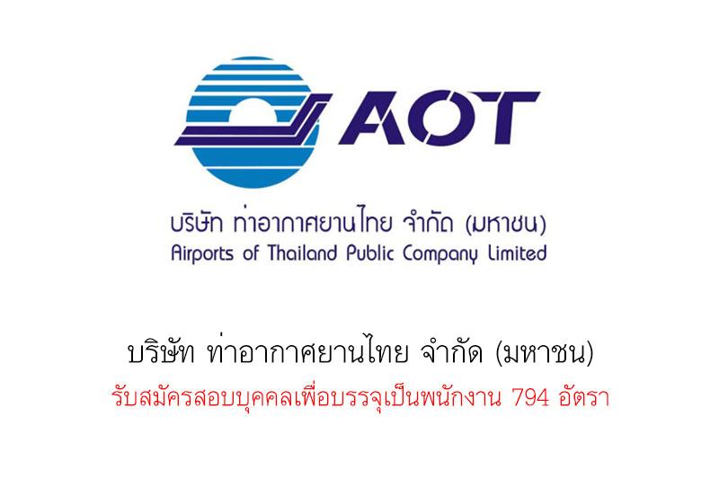 บริษัท ท่าอากาศยานไทย จํากัด (มหาชน) รับสมัครสอบบุคคลเพื่อบรรจุเป็นพนักงาน 794 อัตรา