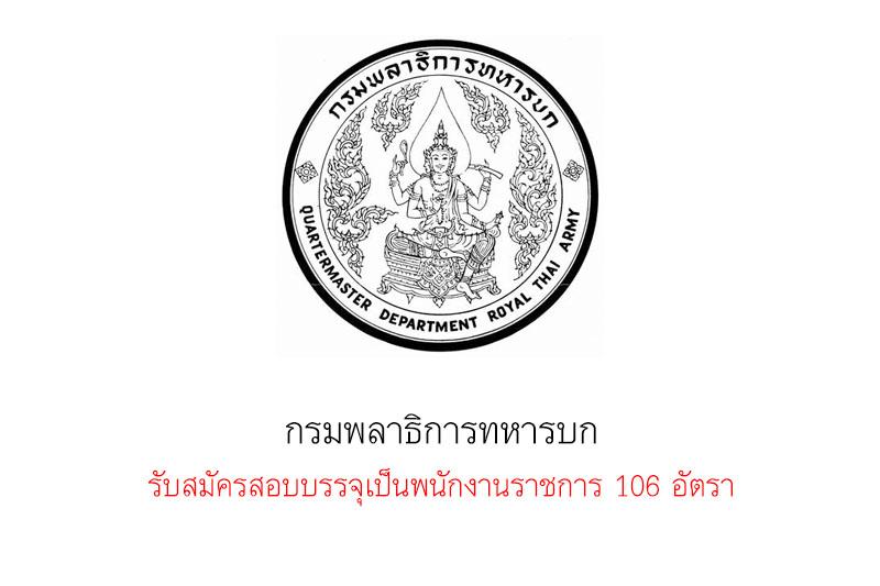 กรมพลาธิการทหารบก รับสมัครสอบบรรจุเป็นพนักงานราชการ 106 อัตรา