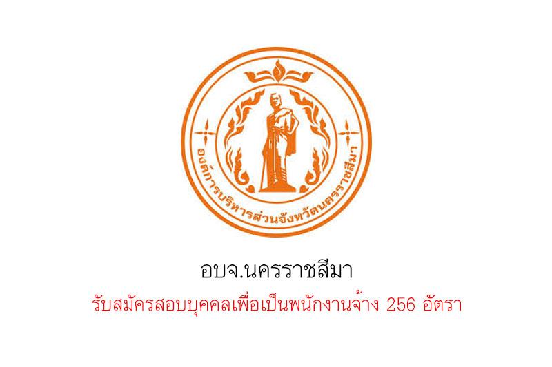 อบจ.นครราชสีมา  รับสมัครสอบบุคคลเพื่อเป็นพนักงานจ้าง 256 อัตรา