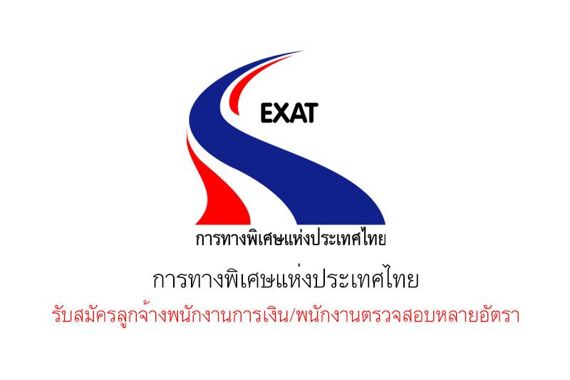 การทางพิเศษแห่งประเทศไทย  รับสมัครลูกจ้างพนักงานการเงิน/พนักงานตรวจสอบ หลายอัตรา
