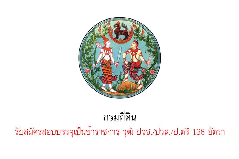 กรมที่ดิน  รับสมัครสอบบรรจุเป็นข้าราชการ วุฒิ ปวช./ปวส./ป.ตรี 136 อัตรา