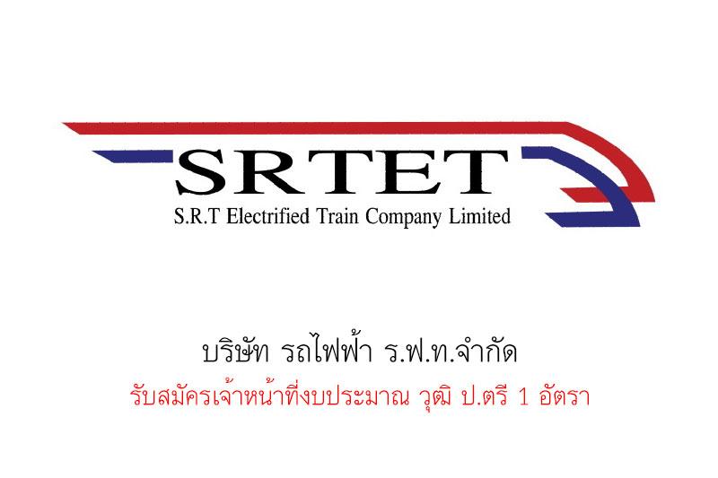 บริษัท รถไฟฟ้า ร.ฟ.ท.จำกัด  รับสมัครเจ้าหน้าที่งบประมาณ วุฒิ ป.ตรี 1 อัตรา