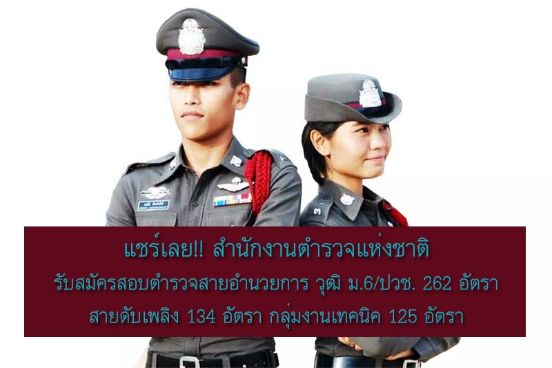 แชร์เลย!! สำนักตำรวจแห่งชาติ รับสมัครสอบตำรวจสายอำนวยการ ช-ญ 262 อัตรา สายดับเพลิง 134 อัตรา สายเทคนิค 125 อัตรา รวม 521 อัตรา