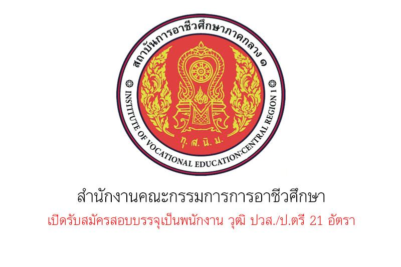 สำนักงานคณะกรรมการการอาชีวศึกษา เปิดรับสมัครสอบบรรจุเป็นพนักงาน วุฒิ ปวส./ป.ตรี 21 อัตรา