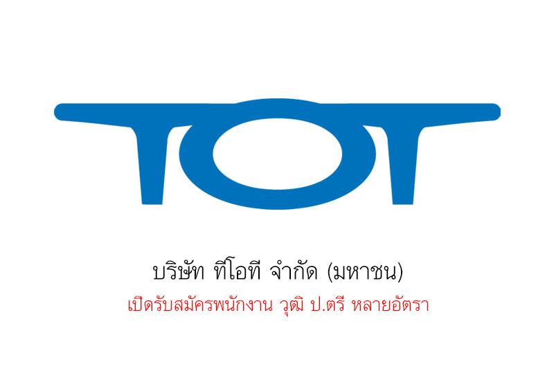 บริษัท ทีโอที จํากัด (มหาชน) เปิดรับสมัครพนักงาน วุฒิ ป.ตรี หลายอัตรา