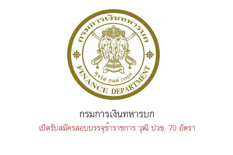 กรมการเงินทหารบก เปิดรับสมัครสอบบรรจุข้าราชการ วุฒิ ปวช. 70 อัตรา