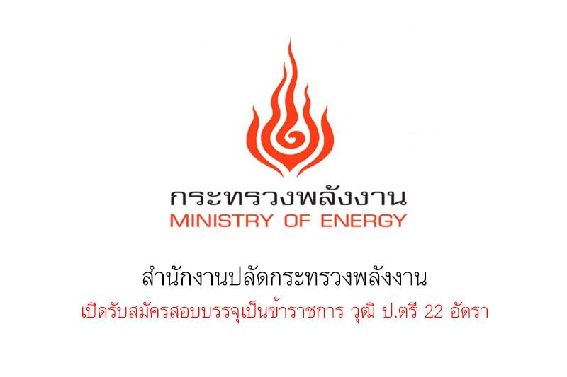 สำนักงานปลัดกระทรวงพลังงาน เปิดรับสมัครสอบบรรจุเป็นข้าราชการ วุฒิ ป.ตรี 22 อัตรา