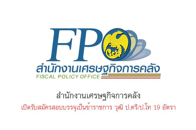 สำนักงานเศรษฐกิจการคลัง เปิดรับสมัครสอบบรรจุเป็นข้าราชการ วุฒิ ป.ตรี/ป.โท 19 อัตรา