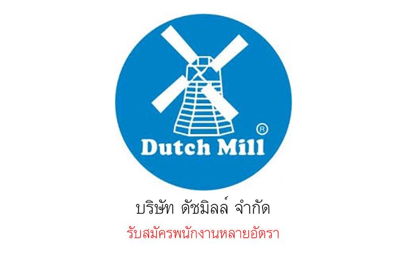 บริษัท ดัชมิลล์ จำกัด รับสมัครพนักงานหลายอัตรา