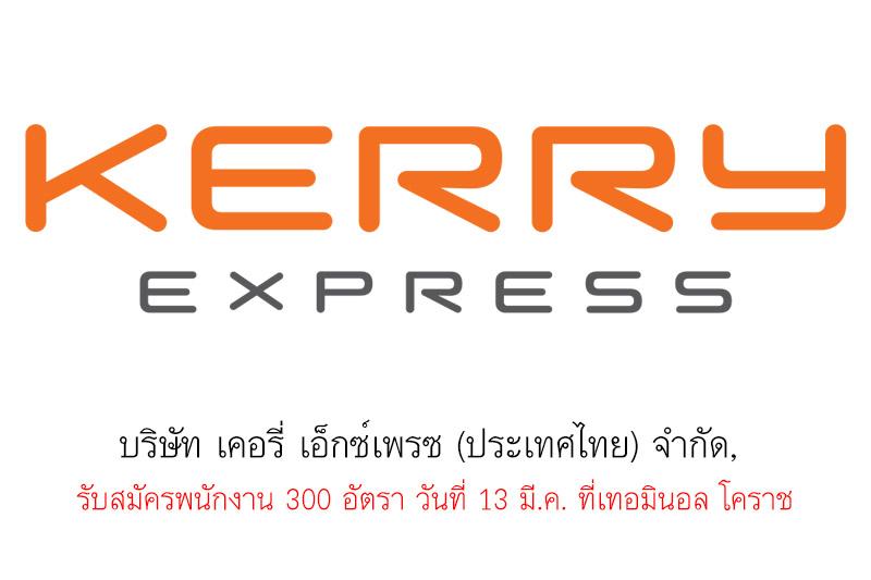 บริษัท เคอรี่ เอ็กซ์เพรซ (ประเทศไทย) จำกัด,  รับสมัครพนักงาน 300 อัตรา วันที่ 13 มี.ค. ที่เทอมินอล โคราช