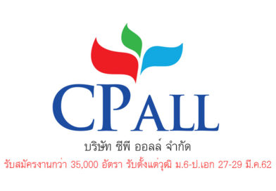 บริษัท ซีพี ออลล์ จำกัด รับสมัครงานกว่า 35,000 อัตรา รับตั้งแต่วุฒิ ม.6-ป.เอก สมัครวันที่ 27-29 มีนาคม 2562