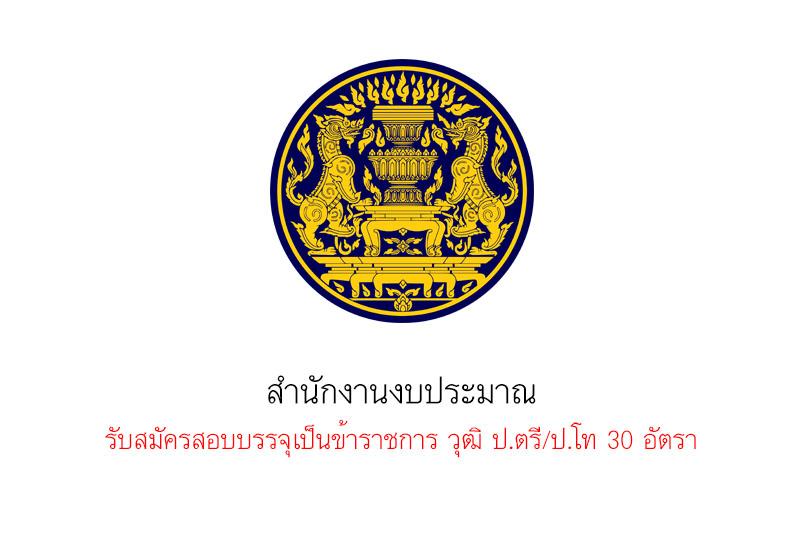 สำนักงานงบประมาณ รับสมัครสอบบรรจุเป็นข้าราชการ วุฒิ ป.ตรี/ป.โท 30 อัตรา
