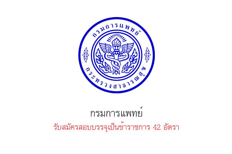 กรมการแพทย์ รับสมัครสอบบรรจุเป็นข้าราชการ 42 อัตรา