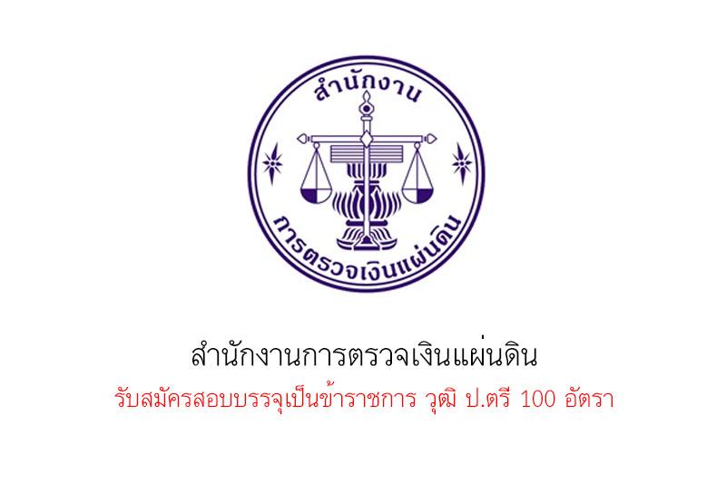 สำนักงานการตรวจเงินแผ่นดิน รับสมัครสอบบรรจุเป็นข้าราชการ วุฒิ ป.ตรี 100 อัตรา