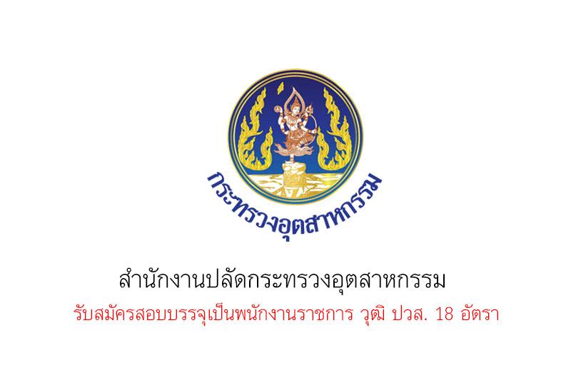 สำนักงานปลัดกระทรวงอุตสาหกรรม  รับสมัครสอบบรรจุเป็นพนักงานราชการ วุฒิ ปวส. 18 อัตรา