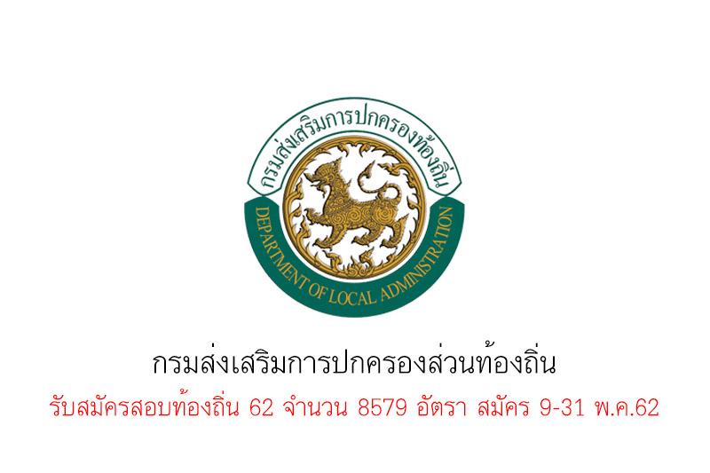 กรมส่งเสริมการปกครองส่วนท้องถิ่น รับสมัครสอบท้องถิ่น 62 จำนวน 8579 อัตรา สมัคร 9-31 พ.ค.62