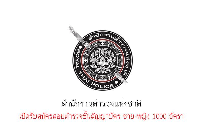 สำนักงานตำรวจแห่งชาติ เปิดรับสมัครสอบตำรวจชั้นสัญญาบัตร ชาย-หญิง 1000 อัตรา