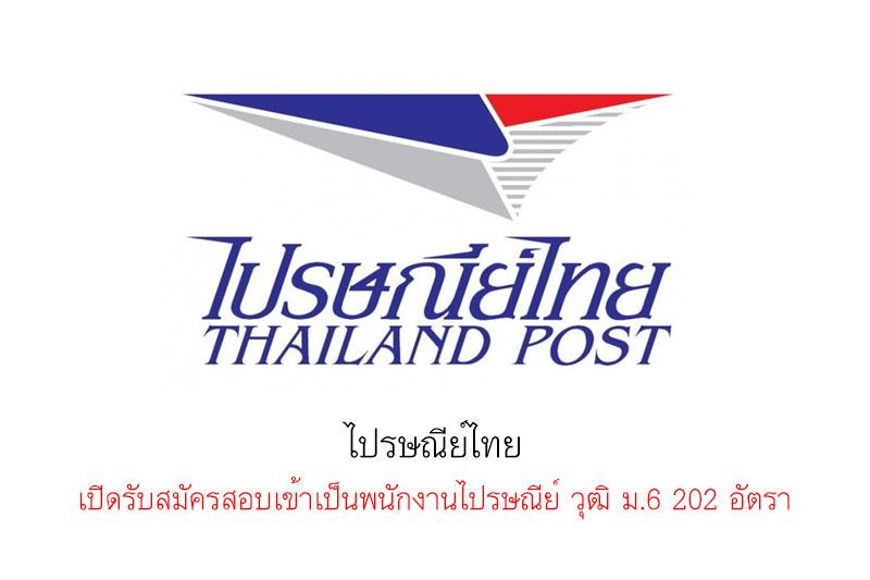 ไปรษณีย์ไทย เปิดรับสมัครสอบเข้าเป็นพนักงานไปรษณีย์ วุฒิ ม.6 202 อัตรา