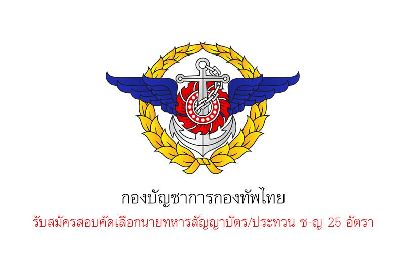 กองบัญชาการกองทัพไทย รับสมัครสอบคัดเลือกนายทหารสัญญาบัตร/ประทวน ช-ญ 25 อัตรา