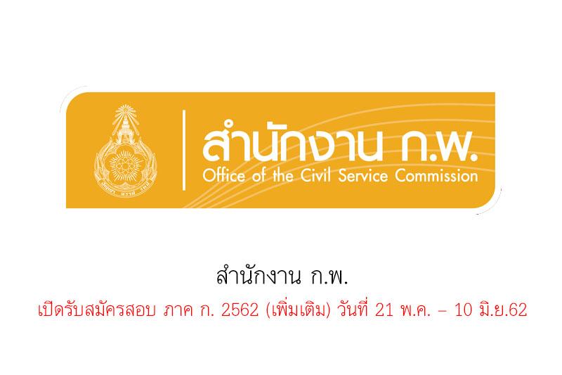 สำนักงาน ก.พ. เปิดรับสมัครสอบ ภาค ก. 2562 (เพิ่มเติม) วันที่ 21 พ.ค. – 10 มิ.ย.62