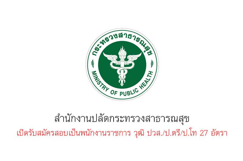 สำนักงานปลัดกระทรวงสาธารณสุข เปิดรับสมัครสอบเป็นพนักงานราชการ วุฒิ ปวส./ป.ตรี/ป.โท 27 อัตรา
