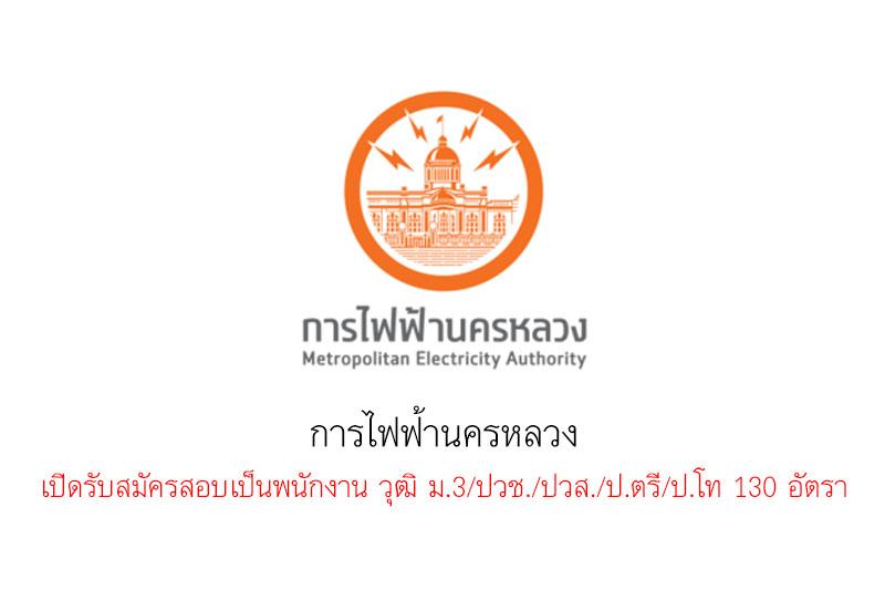 การไฟฟ้านครหลวง เปิดรับสมัครสอบเป็นพนักงาน วุฒิ ม.3/ปวช./ปวส./ป.ตรี/ป.โท 130 อัตรา