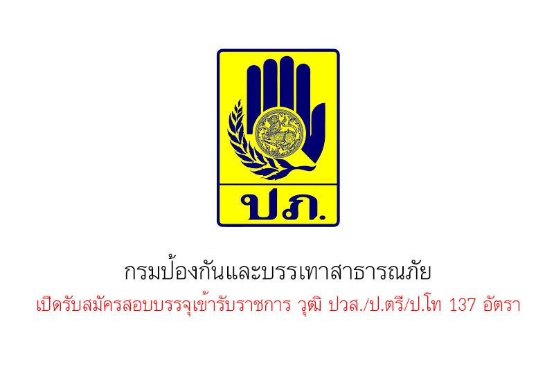 กรมป้องกันและบรรเทาสาธารณภัย เปิดรับสมัครสอบบรรจุเข้ารับราชการ วุฒิ ปวส./ป.ตรี/ป.โท 137 อัตรา