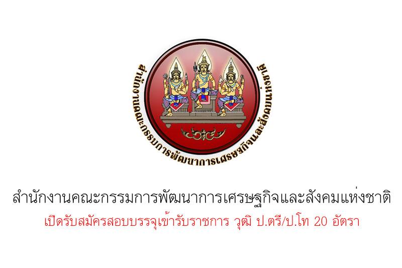 สํานักงานคณะกรรมการพัฒนาการเศรษฐกิจและสังคมแห่งชาติ เปิดรับสมัครสอบบรรจุเข้ารับราชการ วุฒิ ป.ตรี/ป.โท 20 อัตรา