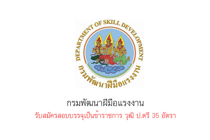 กรมพัฒนาฝีมือแรงงาน รับสมัครสอบบรรจุเป็นข้าราชการ วุฒิ ป.ตรี 35 อัตรา