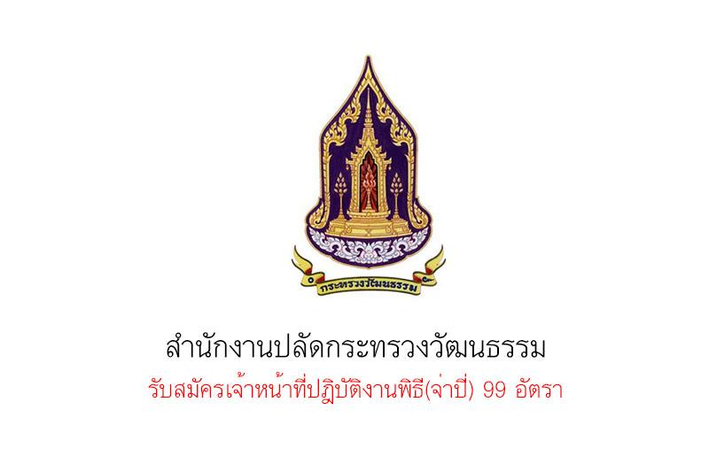 สำนักงานปลัดกระทรวงวัฒนธรรม รับสมัครเจ้าหน้าที่ปฎิบัติงานพิธี(จ่าปี่) 99 อัตรา