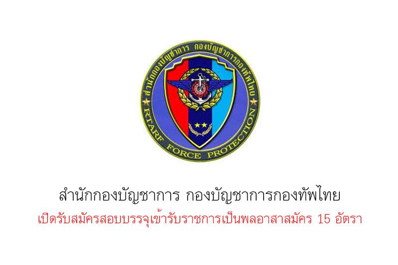 สำนักกองบัญชาการ กองบัญชาการกองทัพไทย เปิดรับสมัครสอบบรรจุเข้ารับราชการเป็นพลอาสาสมัคร 15 อัตรา