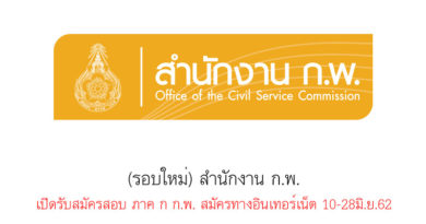 (รอบใหม่) สำนักงาน ก.พ. เปิดรับสมัครสอบ ภาค ก ก.พ. สมัครทางอินเทอร์เน็ต 10-28มิ.ย.62