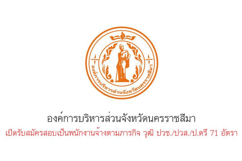 องค์การบริหารส่วนจังหวัดนครราชสีมา เปิดรับสมัครสอบเป็นพนักงานจ้างตามภารกิจ วุฒิ ปวช./ปวส./ป.ตรึ 71 อัตรา