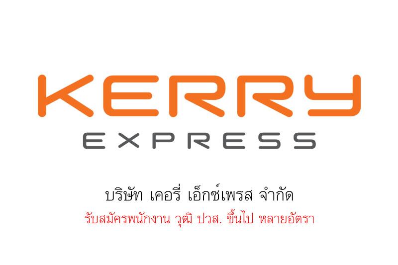 บริษัท เคอรี่ เอ็กซ์เพรส จำกัด รับสมัครพนักงาน วุฒิ ปวส. ขึ้นไป หลายอัตรา