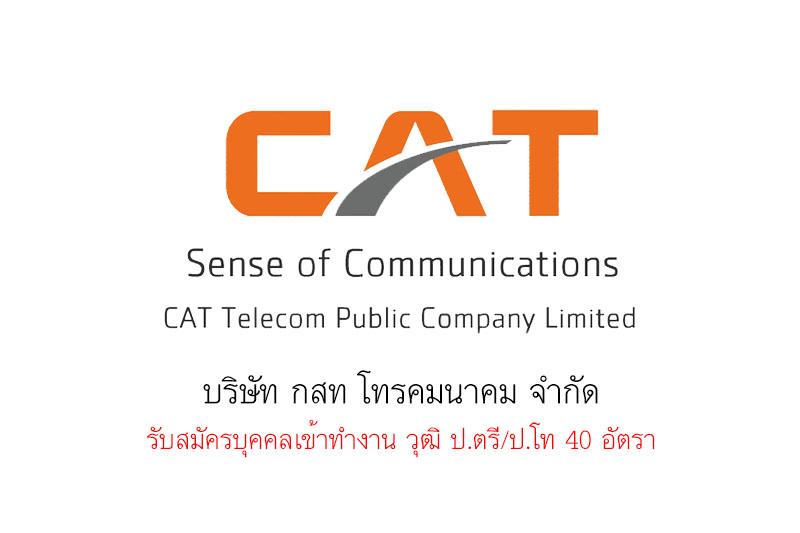 บริษัท กสท โทรคมนาคม จำกัด รับสมัครบุคคลเข้าทำงาน วุฒิ ป.ตรี/ป.โท 40 อัตรา